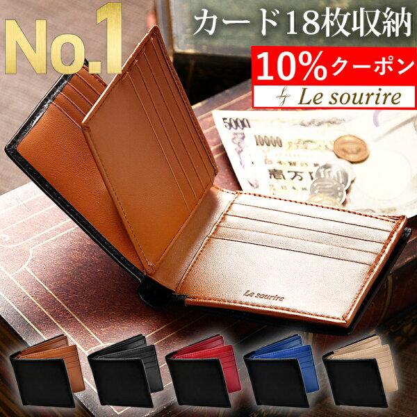 \10%クーポン/   2万個突破カード18枚収納本革財布メンズ二つ折りLesourire大容量ボックス型小銭入れレザー革牛革二