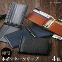 【SALE!】 マネークリップ 財布 メンズ 二つ折り 本革