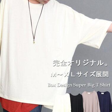 『究極のラフ感を!』とろみ素材に癒される!!スーバービッグTシャツ☆ビッグTシャツメンズTシャツビッグビッグシルエットTシャツボックスTシャツ7分袖Tシャツメンズゆったり夏服メンズ夏涼しいゆったり感個性的ワイドTシャツボックスデザイン