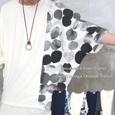 『ドルマンに更なる変化を!』サラッとした素材で爽やかに!!切り替えドルマンTシャツ☆ドルマンメンズドルマンTシャツTシャツドルマンメンズドット柄ドルマンチェック柄ドルマンTシャツ春服メンズ夏服メンズ夏涼しい個性的ゆったり