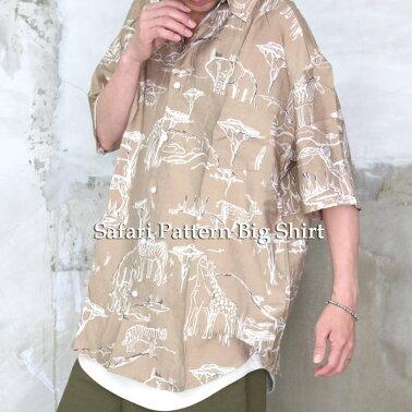 『完全オリジナル!』SS!!サファリ柄ビッグシャツ☆動物柄シャツシャツ動物柄メンズシャツ柄物ビッグシャツメンズビッグシルエット夏服メンズ夏涼しいゆったり感個性的動物柄シャツサファリ柄シャツシャツゆったり