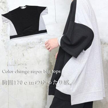 『究極のリラックス!』SS!!配色スーパービッグトップス☆ビッグTシャツメンズビッグシルエットバイカラーTシャツゆったり感個性的8分袖TシャツワイドスリーブメンズTシャツ8分袖無地配色切り替えビッグサイズ