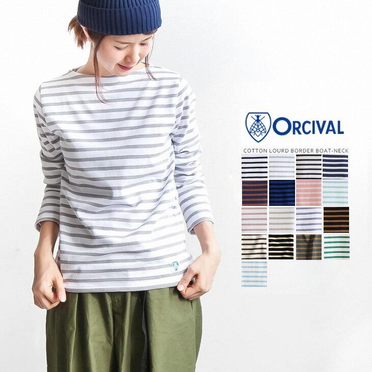 オーシバル/オーチバル(ORCIVAL )ボートネック長袖Tシャツサイズ感