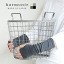 [82130401]harmonie(アルモニ)organic cotton ショートアームカバー【メール便対応可】oWR