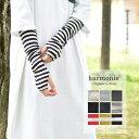 [8330401]harmonie(アルモニ)organic cotton フライスアームカバー(ボーダー/無地)【メール便対応可】uUY