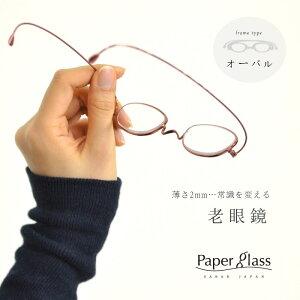 PAPER GLASS(ペーパーグラス) バッグ・小物・ブランド雑貨 眼鏡・サングラス 老眼鏡 超薄型...