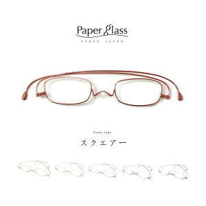 PAPER GLASS(ペーパーグラス)折りたたみ老眼鏡 [フレームタイプ:スクエアー]【メール便対象外】【佐川急便送料無料】S【ガイアの夜明け/西村金属】