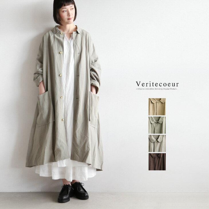 ◇[ST-055] Veritecoeur(ヴェリテクール)ナスティアコートロングコート / スプリングコート【メール便対象外】【送料・代引き手数料無料】oIO