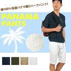 パナマ織りハーフパンツ3サイズ(M/L/LL)カラー4色メンズボトムスワークカジュアル短パン涼しいあす楽対応