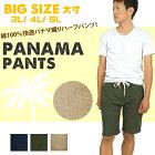 パナマ織りハーフパンツ3サイズ(3L/4L/5L)カラー3色メンズボトムスワークカジュアル短パン涼しいあす楽