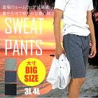 スウェットハーフパンツ裏毛大寸2サイズ(3L/4L)カラー3色綿混メンズボトムスハーフパンツカジュアル短パン涼しいあす楽対応