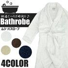 バスローブフリーサイズカラー4色無地お風呂バスガウンバスタオル