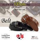 【送料無料】本革メンズシンプル1ピンレザーベルトウエスト約138cm(471-ll)2色牛革ベルト大きいサイズビジネスカジュアル