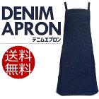 胸付きデニムエプロン(apr0200)綿100%/フリーサイズ