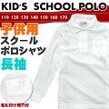 【長袖】キッズ・スクールウェアポロシャツ★110〜170サイズ