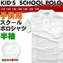 (半袖)キッズ・スクールウェア ポロシャツ 7サイズ(110/120/130/140/150/160/170)より 鹿の子(かのこ)生地/学生/小学生/子供