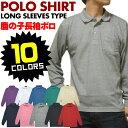 紳士長袖ポロシャツ 無地10色5サイズ(M/L/LL/3L/4L)(ps1101)紳士/メンズ/鹿の子