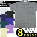 半袖 紳士 鹿の子ポロシャツ 無地8色3サイズ(M/L/LL/3L/4L)(ps52101)紳士/メンズ/鹿の子