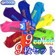 9色セット/カラー無地(OUTDOOR)スニーカーソックス 23-25・25-27cm2サイズ/9色組 靴下/ソックス