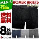 送料無料【8枚組/4色×2】M/L/LL2枚組無地ボクサーブリーフ/4色3サイズから/メンズ・紳士
