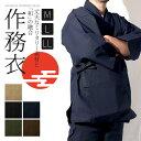 【 あす楽 】 作務衣 (さむえ) メンズ M/L/LL 5色 和風 仕事着 作業着 部屋着 パジャマ 送料無料 男性 夏用 夏 おしゃれ