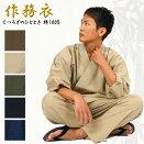 安心の綿100%【作務衣(さむえ)】M/L/LL・3色★和の心を纏う日常・・