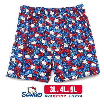 Hello Kitty ハローキティ キティ トランクス 3L 4L 5L パンツ メンズ 綿100% 青 ブルー 赤 レッド 可愛い かわいい 下着 キャラクター サンリオ キャラクター キティちゃん 大きいサイズ 大きめ ビッグサイズ