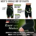 メンズ加圧ガードル【ExerMaker/エクサメーカー】身体のラインが気になりだした大人の男のためのパンツ!