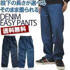 デニムイージーパンツ/2色・3サイズ・2股下サイズ綿100%