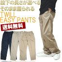 ツイル イージーパンツ/3色・M/L/LL(股下66cm/69cm) メンズ/紳士/男性/MENS