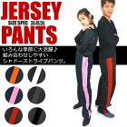 ジャージパンツメンズシャドーストライプM/L/LLカラー6色パンツ