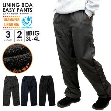 暖パン メンズ 裏ボア パンツ ナイロン 2サイズ( 3L / 4L ) カラー4色 ルームウェア メンズ ボトムス パンツ カジュアル 部屋着 冬用 冬 あったか あたたかい 暖かい パンツ 大きい ゆったり 防寒