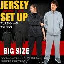 ジャージ 上下 メンズ レディース ブリスター上下セット 4色 (3L/4L) 大寸 大きいサイズ ビッグサイズ 【あす楽対応】