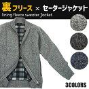 セーター裏フリースセータージャケットメンズ防寒3カラー(M/L/LL/3L)