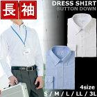 長袖ボタンダウンシャツ(ws-az-43107bd)2色5サイズ(S/M/L/LL/3L)オックスフォード平織りワイシャツ/ビジネスシャツ/ドレスシャツ/綿混/紳士/メンズ