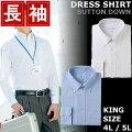 長袖ボタンダウンシャツ(ws-az-43107bdk)2色2サイズ(4L/5L)オックスフォード平織りワイシャツ/ビジネスシャツ/ドレスシャツ/綿混/紳士/メンズ