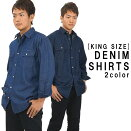 デニムシャツキングサイズ(5L/6L)長袖無地ブルーネイビービッグサイズ大寸