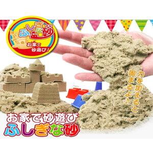 粘土のような不思議な感触の砂♪★商品到着後レビューを書いたら送料無料★【SALE】マジックサ...