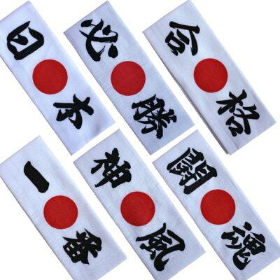 【日の丸鉢巻き 】6柄(日本/必勝/合格/一番/神風/闘魂) 綿100% 日本製