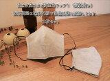 マスク 秋用 春用 遠赤外線 保温力 抗菌 2枚セット 送料無料 炭の効果 花粉対策 無地 大人 大人用 日本製 洗えるマスク UVカット実証 花粉対策 洗える sumisen 立体 保温 2枚組 プレゼント ギフト対応無料
