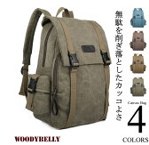 リュック メンズ 帆布(キャンバス)のリュックサックは大容量かつ軽量(軽い)で1泊旅行鞄や通学・通勤カバン(ビジネスバッグ)・レディースにも人気15.6インチノートpcやA4・B5サイズも入る大きいサイズのバックパック