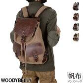 リュック メンズ レザー調ポケット帆布(キャンバス)リュックサックは大容量かつ軽量(軽い)で1泊旅行鞄や通学・通勤カバン(ビジネスバッグ)・レディースにも人気ノートpcやA4・B5サイズも入る大きいサイズのバックパック