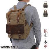 キャンバストートリュック リュック メンズ 帆布(キャンバス)のリュックサックは大容量かつ軽量(軽い)で1泊旅行鞄や通学・通勤カバン(ビジネスバッグ)・レディースにも人気ノートpcやA4・B5サイズも入る大きいサイズの牛革2wayバックパック