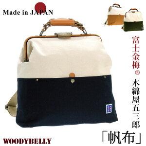 923cc27c5f5a 豊岡鞄 リュック 木綿屋五三郎 メンズ 帆布バッグ ボストンバッグ 大きめ 大きい がま口 人気 2way