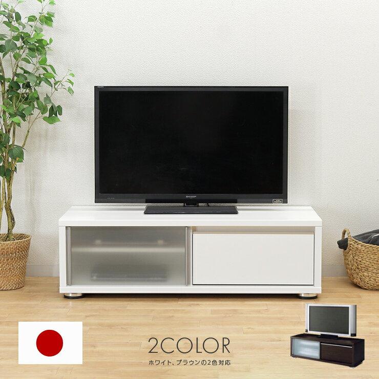 テレビ台 テレビボード ローボード 完成品 モダン 幅120cm ロータイプテレビボード TVボード てれび台 TV台 テレビラック リビングボード AVラック AV収納 AVボード ホワイト 白 40インチ対応 40型対応 国産品 日本製