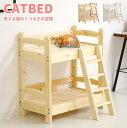 猫ベッド 2段タイプ 組み立て品 猫用 キャットベッド ナチュラル ホワイト ピンク