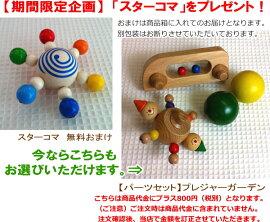 プレイミーフラワーガーデン【木のおもちゃスロープ】