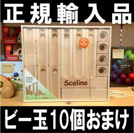 スカリーノ基本セットSCALINO正規輸入品