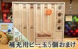 【すぐに使えるクーポン配布中】【特割】スカリーノ 基本セット ビー玉5個おまけ SCALINO 【正規輸入品 木のおもちゃ ビー玉 積み木 知育玩具 ニキティキ ピタゴラスイッチ】