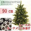 【早得今ならクーポン対象】 クリスマスツリー 90cm RS GLOBALTRADE 【送料無料 ニキティキ PLASTIFLOR プラスティフロア】